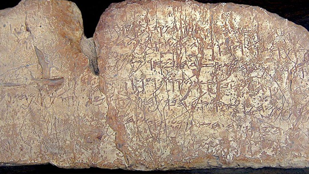 Siloa Yazıtı